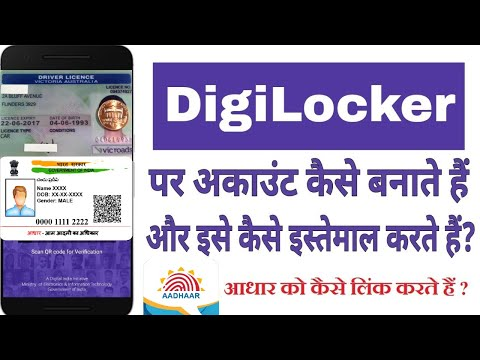 Photo of digilocker sign up in hindi | digilocker account kaise banaye 2018 new |how to use digilocker