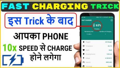 Photo of How To INCREASE CHARGING Speed !! 100% Working Trick (2018)