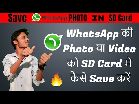 Photo of How To Transfer Whatsapp Media To SD Card !! Best Trick Of WhatsApp 2018