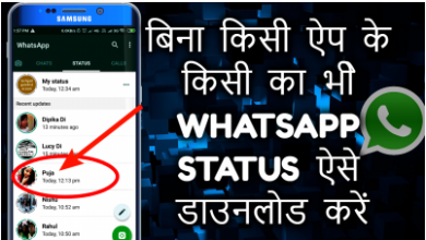 Photo of How to download whatsapp status in gallery Without Any App | how to save whatsapp status in gallery|