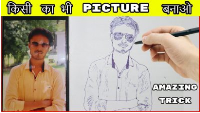 Photo of You CAN DRAW Any Photo BY THIS SIMPLE TRICK !! Amazing TRICK YOU MUST KNOW